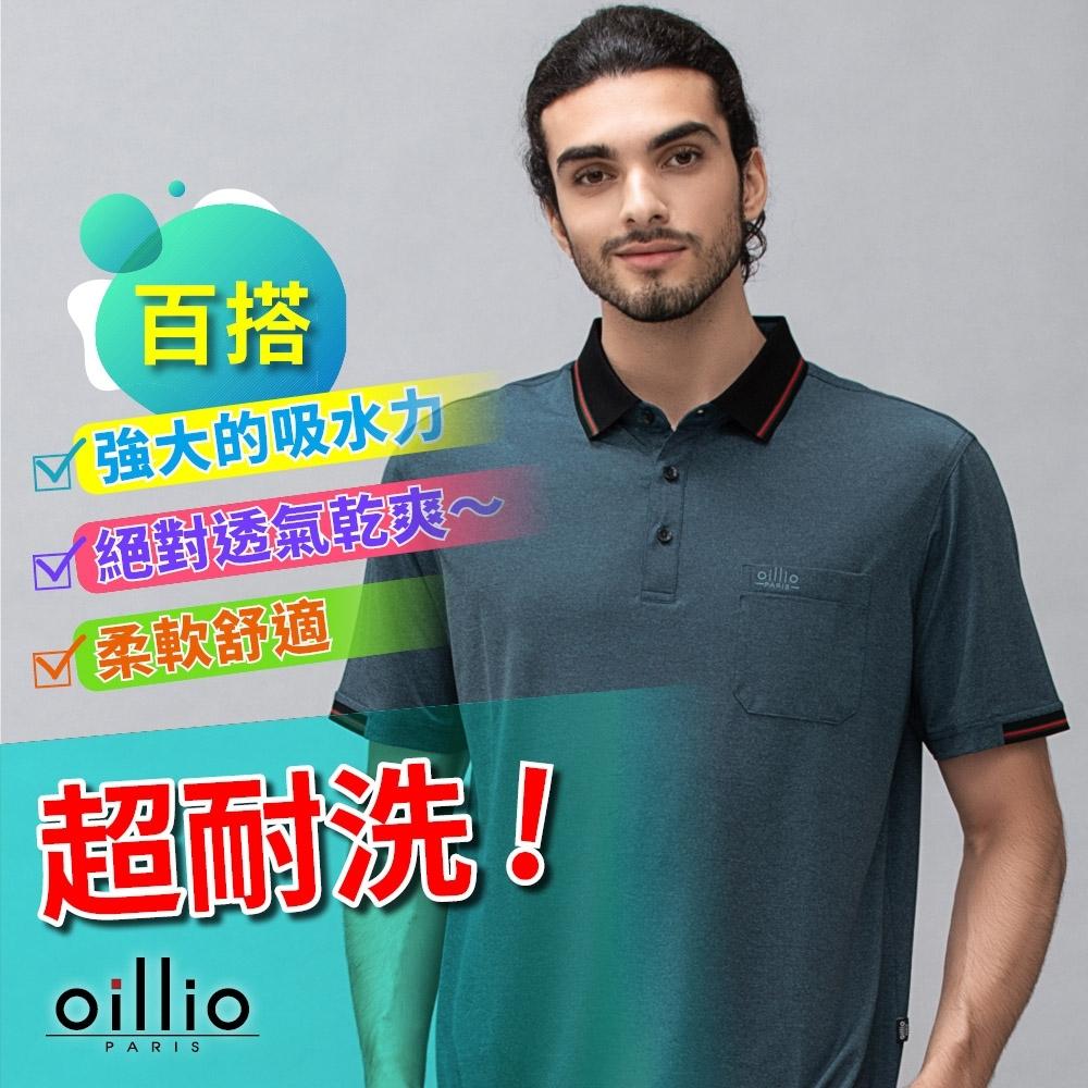 oillio歐洲貴族 男裝 短袖超柔防皺POLO衫 透氣舒適 休閒正式百搭款 素面簡約 口袋搭配款 藍色