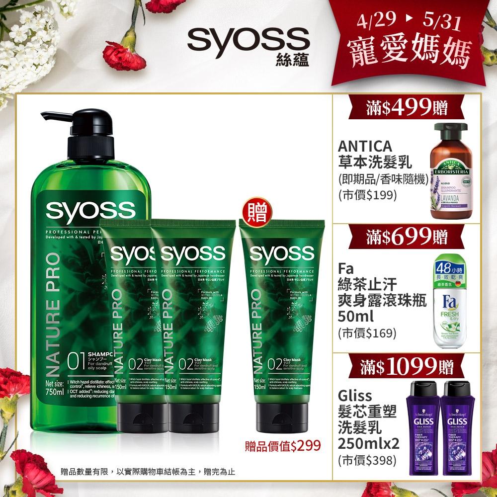 Syoss絲蘊 頭皮養護保養組 (洗髮乳750mlx1+護理膜150mlx2)