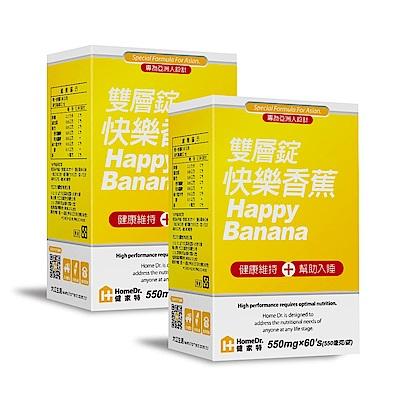HomeDr.快樂香蕉雙層錠2入(60錠/入;共120錠)