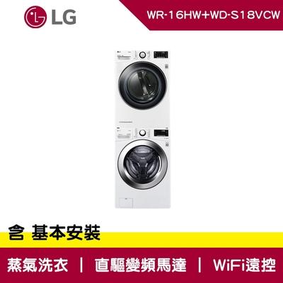 LG樂金  16公斤免曬衣乾衣機+18公斤滾筒洗衣機 蒸洗脫 冰磁白 WR-16HW+WD-S18VCW