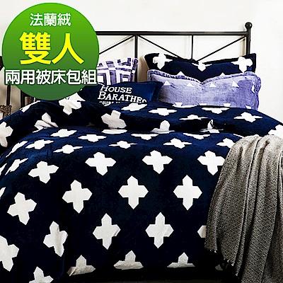 Ania Casa杜拜奢華 雙人四件式 超保暖法蘭絨 床包被套四件組
