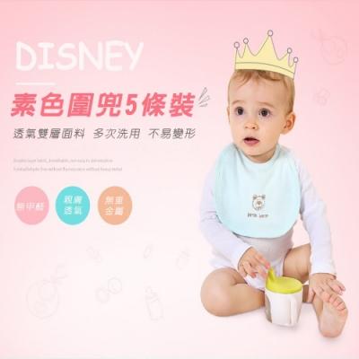 嬰兒圍嘴口水巾 小熊刺繡印花素色5條裝
