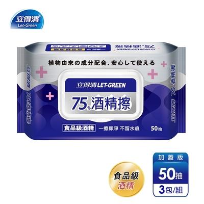 立得清 75%酒精擦濕紙巾 清潔抗菌 擦拭無水痕-食品及酒精/加蓋裝(50抽x3包)