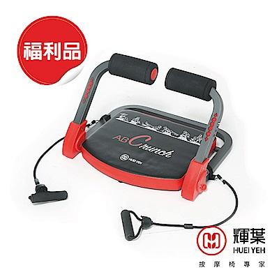【福利品】輝葉 輕巧健身機HY-29977