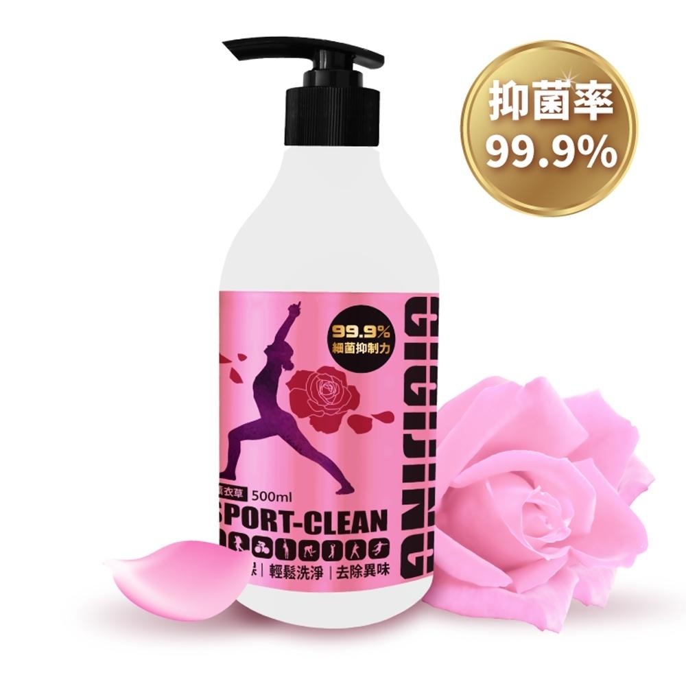 【GIGIJING淨極勁】運動除臭除酸專用酵素洗衣精-玫瑰薰衣草x1瓶
