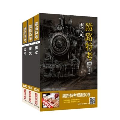 【2020鐵定考上版】鐵路佐級[共同科目]套書 (S117R19-1)