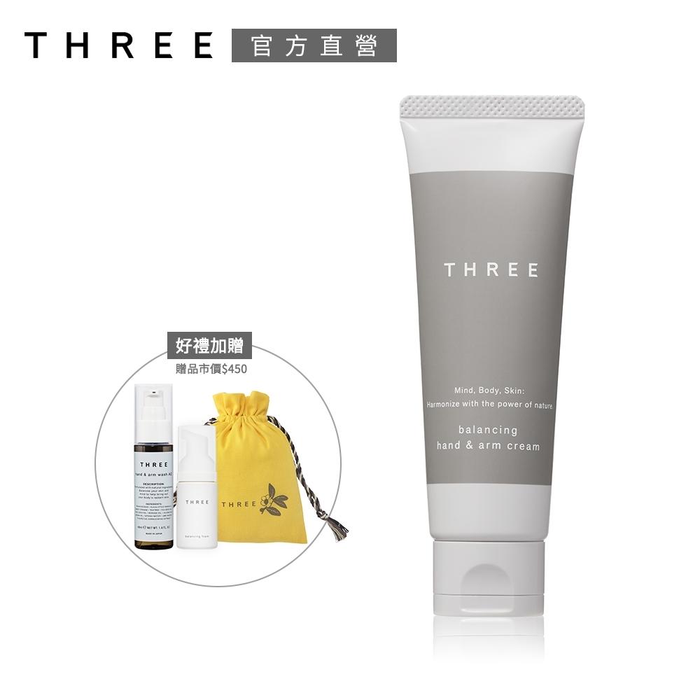 THREE 平衡護手防護4件澎湃組