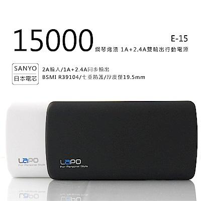 [日本三洋電芯] LAPO 15000鋼琴烤漆3.4A雙輸出行動電源 (E-15)