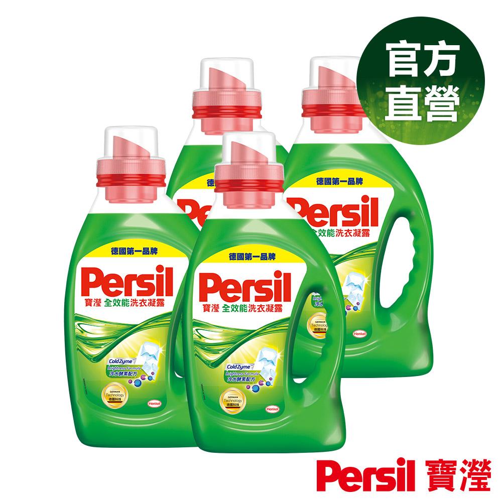 【箱購】Persil 寶瀅洗衣凝露1.46L (4入)