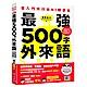 從入門到日檢N1都要懂,最強500字外來語:桃太郎老師教你說日語不再硬梆梆! product thumbnail 1