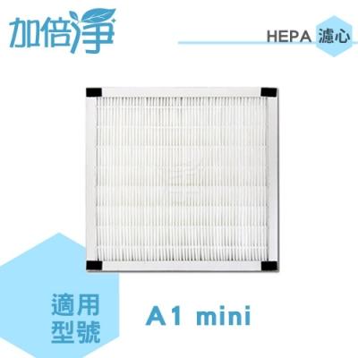 加倍淨適用HEPA濾網 適用Opure臻淨 A1 mini清淨機2入