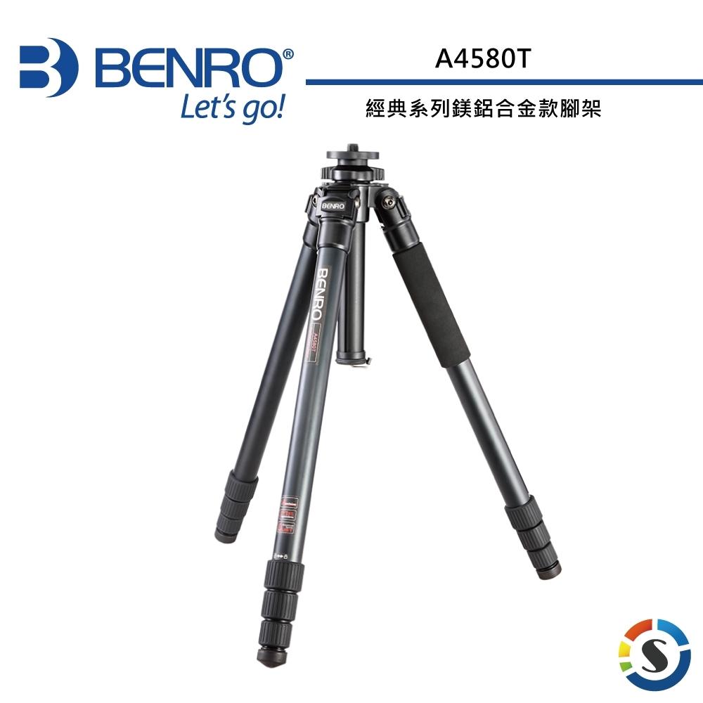 BENRO百諾 A4580T 鎂鋁合金 百諾經典款腳架