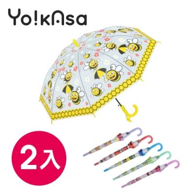 Yo!kAsa 新卡通圖案兒童自動直傘(混色2入組)