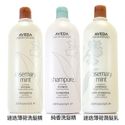 [時時樂限定] AVEDA 迷迭薄荷洗髮精/迷迭薄荷潤髮乳/純香洗髮菁(1000ml-任選)公司貨(附專用壓頭)+贈專櫃試用包(正統公司貨)