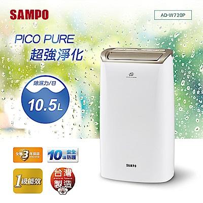 SAMPO聲寶 10.5L PICOPURE空氣清淨除濕機 AD-W720P