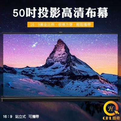 QHL 50吋16:9商務戶外便攜型可伸縮投影布幕(站立式)