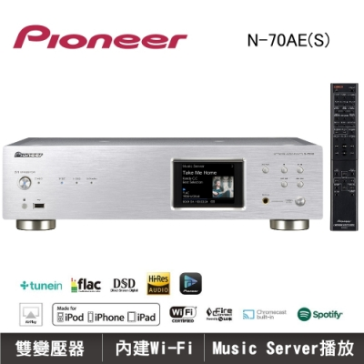 【Pioneer 先鋒】網路音樂串流播放器(N-70AE-S)