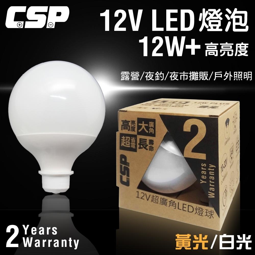 LB1210超廣角LED燈球12V/24V(12W)/地攤燈.帳棚燈.防災燈.停電燈
