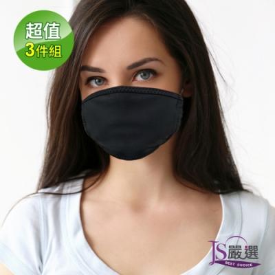 JS嚴選 竹炭全方位防護口罩(三件組)