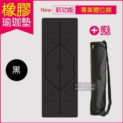生活良品-頂級PU天然橡膠瑜珈墊-正位體位線-厚度5mm高回彈專業版-黑色