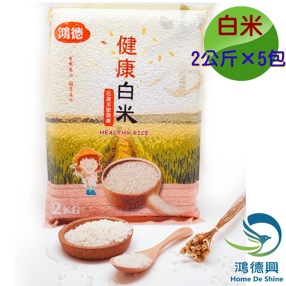 鴻德興 有機健康白米 / 梗香米 (2公斤/包) × 5包 優惠組