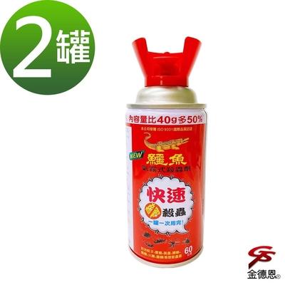 金德恩 鱷魚 氣霧式防蟲劑(60g/瓶)x2瓶