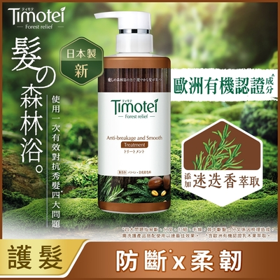 Timotei 蒂沐蝶 Forest Relief 森の療癒感洗護髮系列 防斷柔韌護髮乳 450g