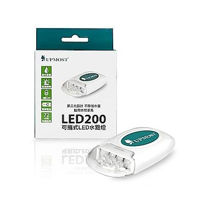 急難救助神器!Upmost 登昌恆 LED 200  可攜式LED水點燈