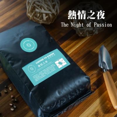 咖啡知道COFFEE TO KNOW‧熱情之夜 1公斤