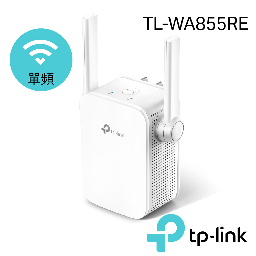 TP-Link TL-WA855RE 300Mbps無線網路wifi訊號延伸器