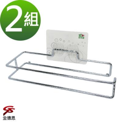 金德恩 台灣製造 2組免施工廚房紙巾壁掛架強力無痕膠