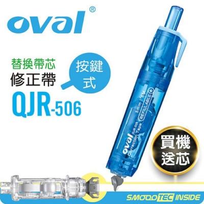 oval 歐文 QJR-506 按鍵式修正帶5mmx6M 買機送內(3入)