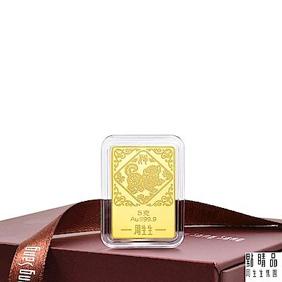 點睛品 賀年生肖999.9金片(5克)_當日金價