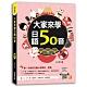 大家來學日語50音(附贈:隨掃即聽 MP3 QR CODE) product thumbnail 1