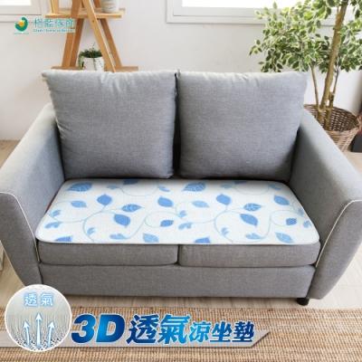 格藍傢飾-AirDry 3D透氣涼2人坐墊-藤蔓款(15mm)