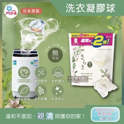 日本P&G Ariel/Bold-3D立體2倍植物酵素洗衣凝膠球26顆(白色SARASA無添加型洗衣膠囊/洗衣球)