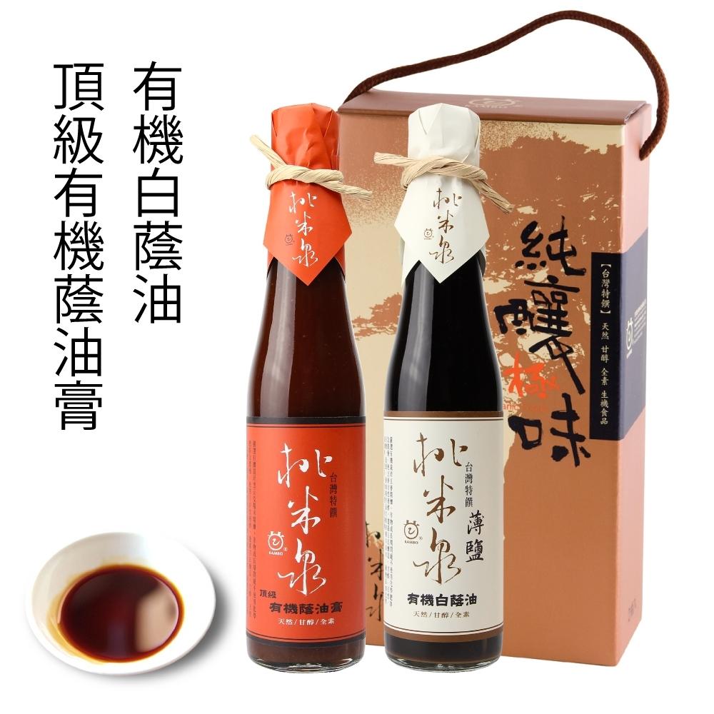 桃米泉 頂級有機蔭油膏+有機薄鹽白蔭油 410ml 二入禮盒