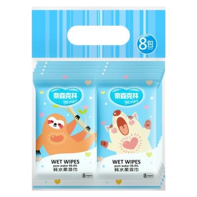 奈森克林 純水柔濕巾8抽8包組 歡樂動物版