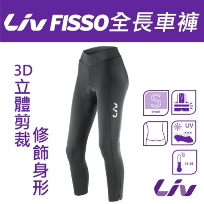 Liv Fisso 全長車褲