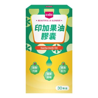 CHiC 印加果油膠囊(30顆)