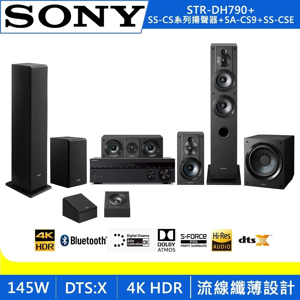 SONY 5.1.2聲道劇院組 (DH790+SS-CS+CS9重低音+CSE天空聲道)