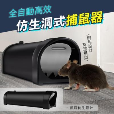 鼠洞式全自動連續捕鼠器老鼠籠