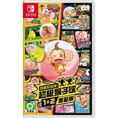 (預購)NS 現嚐好滋味!超級猴子球 1&2 重製版(中文版)