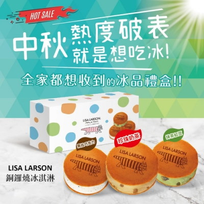 義美 LisaLarson銅鑼燒冰淇淋禮盒(6入/盒)