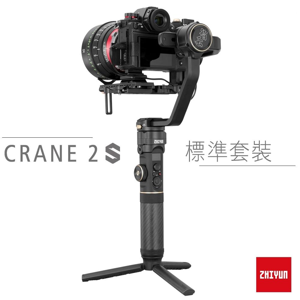 智雲 ZHIYUN 雲鶴 CRANE 2S 三軸穩定器-標準套組 [公司貨]
