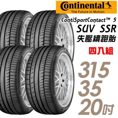 【馬牌】ContiSportContact 5 SUV SSR CSC5SUVSSR 失壓續跑輪胎_四入組_315/35/20