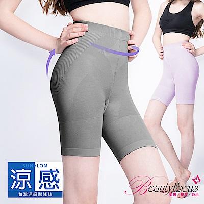 BeautyFocus 280D涼感輕薄彈力塑褲(3件組)