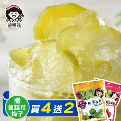 蔥媽媽 古早味情人果冰(金煌芒果)買4送梅子果乾1包蔓越莓果乾1包免運組