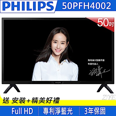 [無卡分期-12期]PHILIPS飛利浦50吋 FHD液晶顯示器+視訊盒50PFH4002
