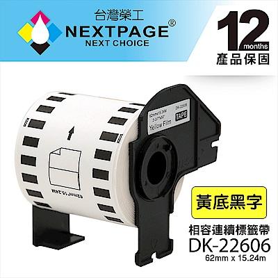 【台灣榮工】BROTHER 相容 連續標籤帶 DK-22606(62mm x15.24m)